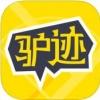 驴迹导游 V3.0 iPhone版