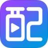 配音阁 V1.0.0 iPhone版