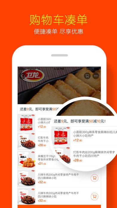 手机淘宝V5.11.0 iPhone版