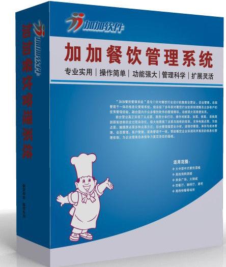 加加餐饮管理系统餐饮软件V20160725 免费版