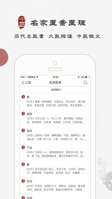 大象中医V2.3.0 iPhone版