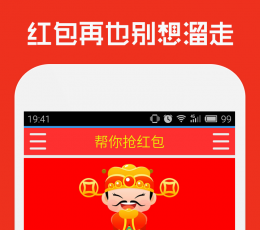 微信抢红包精灵V1.0 安卓版