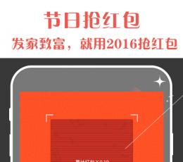 QQ抢红包2016下载_猴年QQ抢红包安卓版V1.85安卓版下载