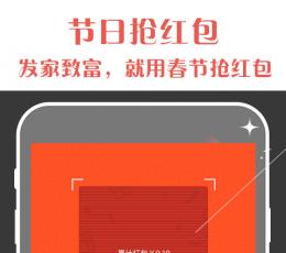 猴年春节抢红包官网下载_2016年春节抢红包安卓版V1.85安卓版下载