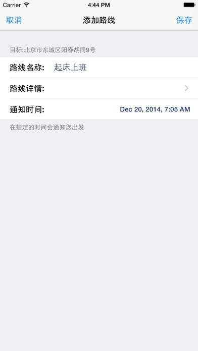 天下游V1.1 iPhone版