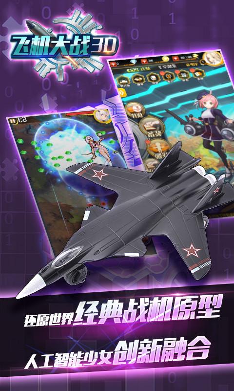 飞机大战3DV1.0 电脑版