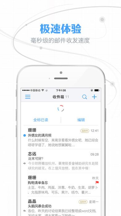 网易邮箱V4.14.1 iPhone版