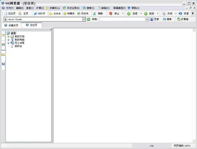 WIE浏览器V5.6.5.802 官方版截图2