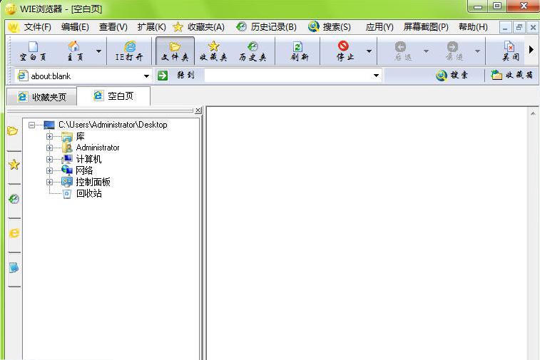 WIE浏览器V5.6.5.802 官方版截图1