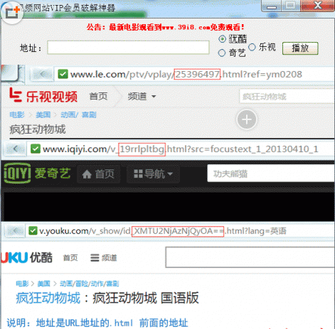 范范VIP视频破解器V4.2 最新版