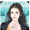 百日情人V1.0.0 安卓版