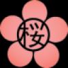 樱花玩美相机 V1.40 安卓版