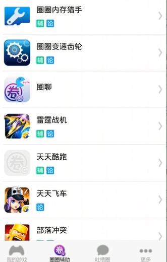 天天炫斗圈圈助手辅助V1.4 安卓版