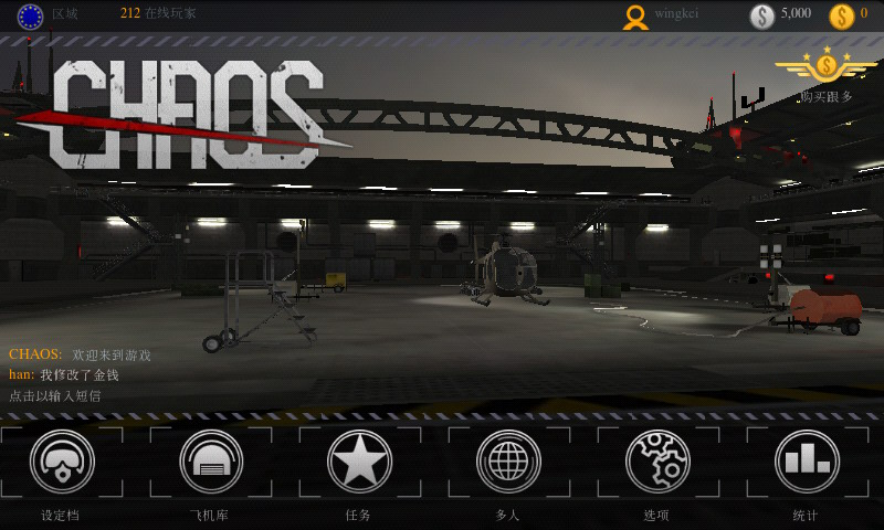 Chaos直升机空战V5.0.3 安卓版
