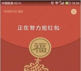 瓦力抢红包V1.0.0 iPhone版