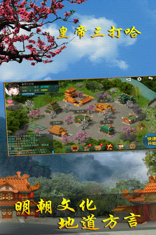 皇帝三打哈V2.0.386 IOS版