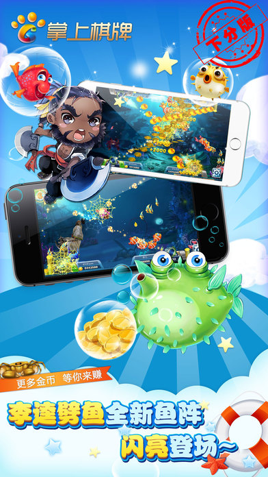 掌上棋牌V3.3 iPhone版