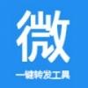 微信营销助手安卓版