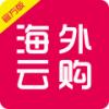 海外云购 V1.2.1 安卓版