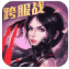 百将行 V1.8.0 草花版