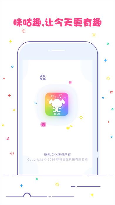 咪咕趣V1.3.0 iPhone版