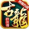 古龙群侠传 V2.74 草花版