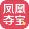 凤凰夺宝 V1.0.6 iPhone版