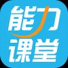 能力课堂 V5.0.1 iPhone版