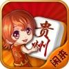 闲来贵州麻将开挂软件 V1.0 最新版
