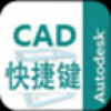 CAD快捷键安卓版