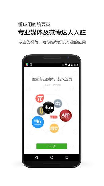 豌豆�vV5.22.1.12059 官方安卓版