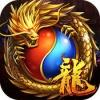 屠龙决战沙城 V1.2.1 安卓版