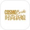 时尚新娘 V1.5.3 iPhone版