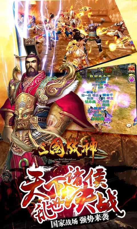 三国战神V1.19.0 九游版