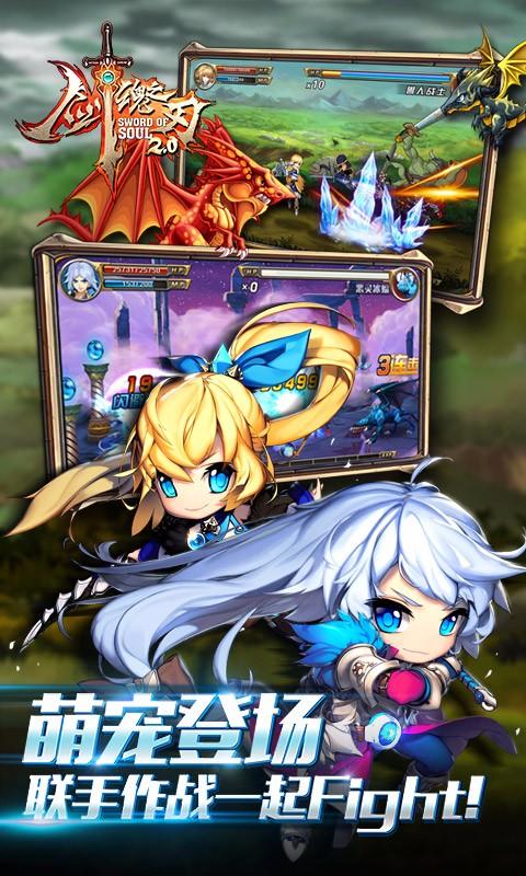 剑魂之刃V4.0.0 九游版