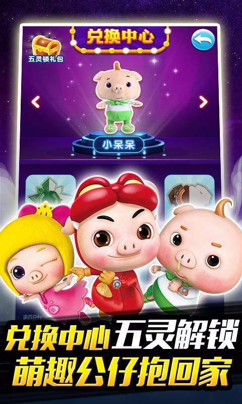 猪猪侠之百变联盟V1.9.1 电脑版