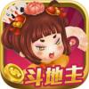 美女欢乐斗地主ios苹果版_美女欢乐斗地主官方iPhone版下载