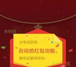 微信抢红包工具_自动抢红包神器软件V1.0.3安卓版下载
