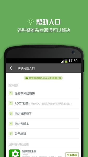 全民醉西游修改器V3.1 安卓版