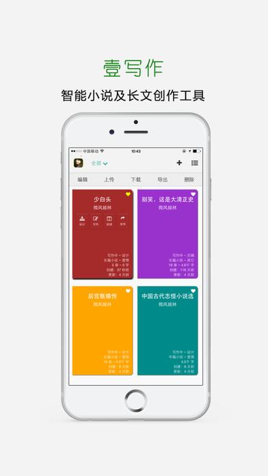 壹写作V4.6.8 iPhone版