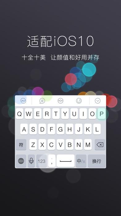 讯飞输入法V7.0.1666 iPhone版