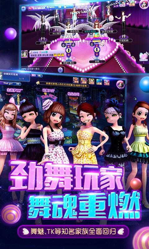 劲舞团V1.1.0 新快版