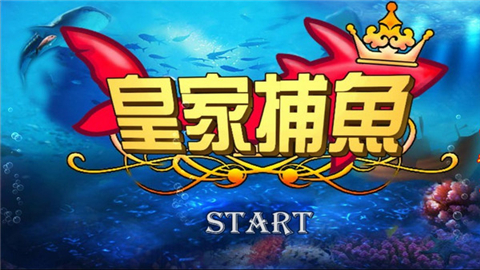 皇家捕鱼V2.2 新快版