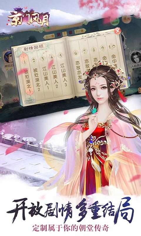 京门风月V2.1.9 新快版