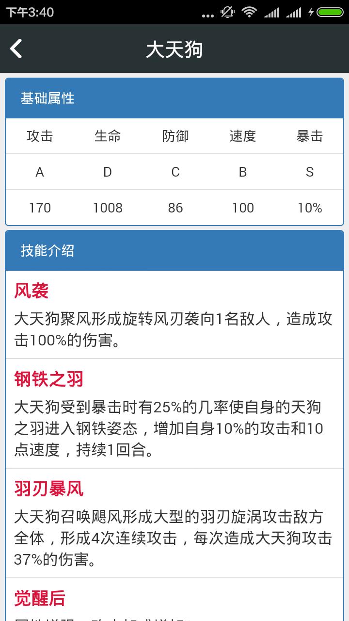 阴阳师盒子V1.0.1 安卓版