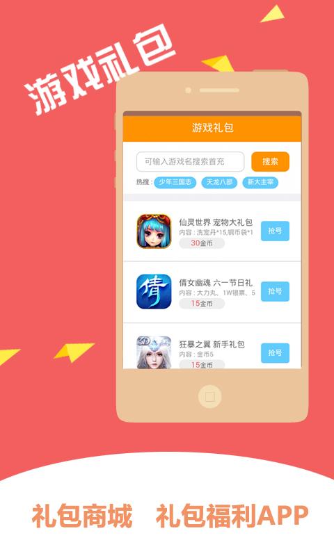 阴阳师礼包V1.0 安卓版