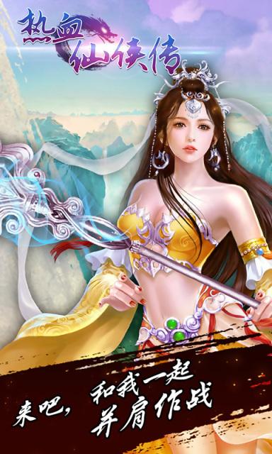 热血仙侠传V1.0.2 安卓版