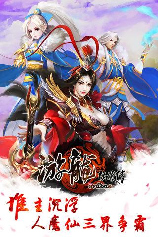 游龙仙侠传V1.3.0 电脑版