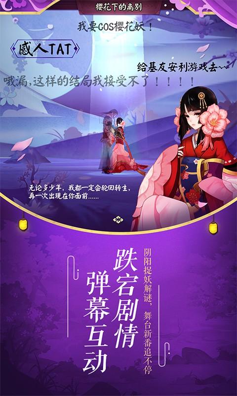 阴阳师V1.0.6 新快版
