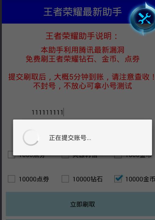 王者荣耀刷金币最新助手V1.0 破解版